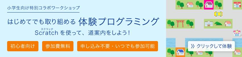 """""""特別ワークショップ"""""""